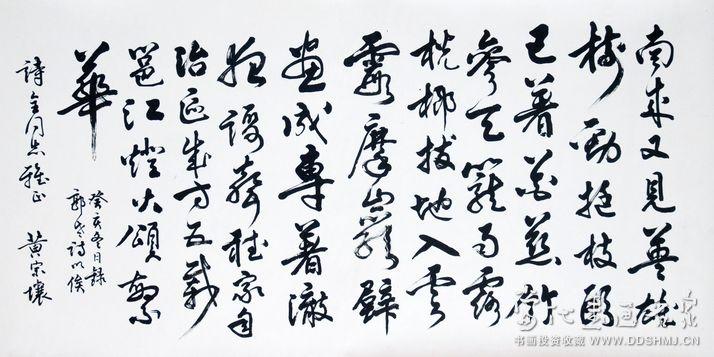书法横幅 书法横幅尺寸 四字书法横幅图片